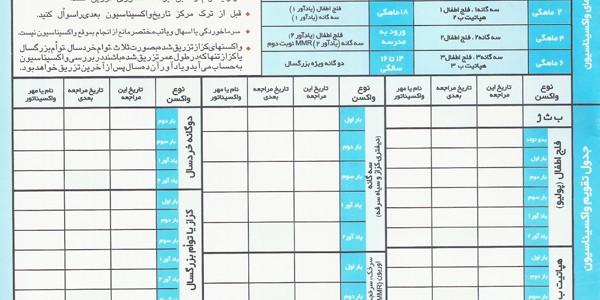 جدول راهنمای واکسیناسیون